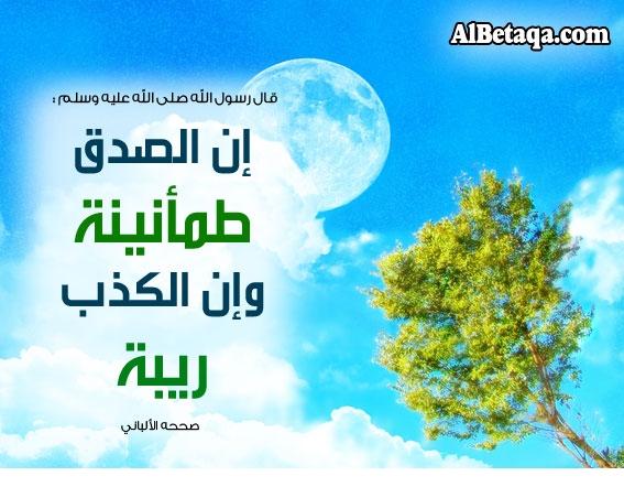 امثال عن الصدق, حكم عن الصدق , كلمات وعبارات للصدق