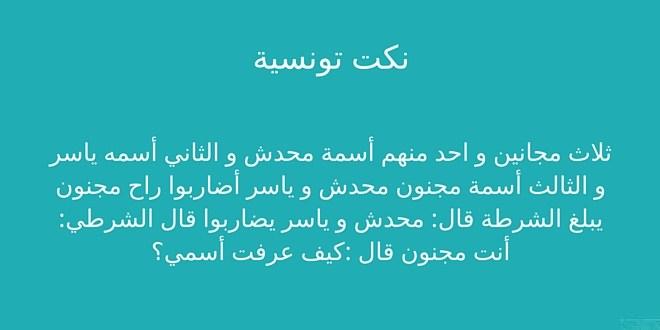 أجمل النكت التونسية المضحكة توانسة و انقليز ، نكت باللهجة التونسية لجديدة