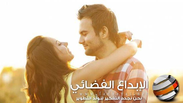 أساليب فعالة لجعل زوجك يرغب فيك و يحبك أكثر