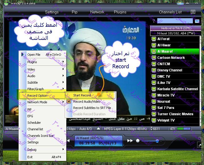 طريقة التسجيل والمشاهدة WinClip 25655783016624795740.jpg