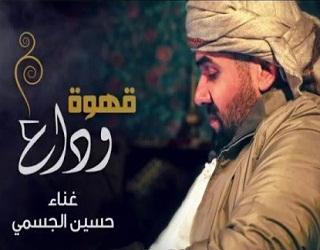 كلمات الاغنية قهوة وداع وھز فنجالك حسين الجسمي