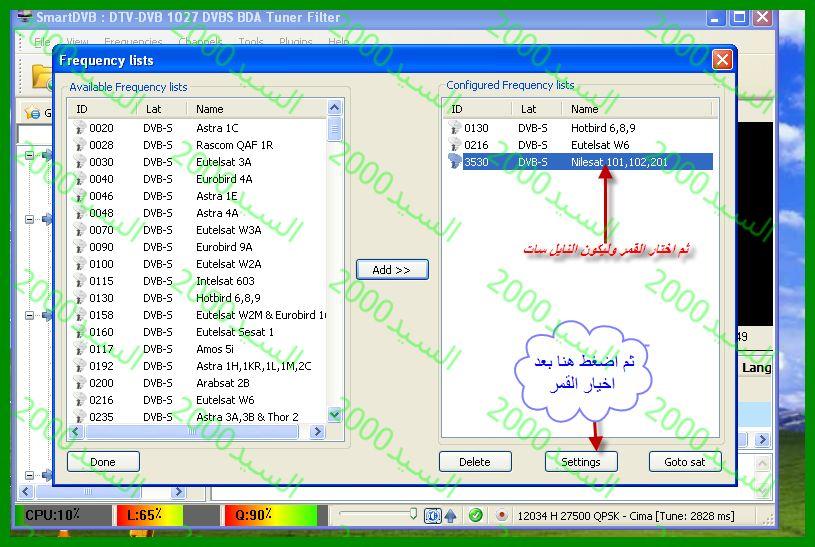 شرح طريقة ضبط الدايزك في برنامج SmartDVB