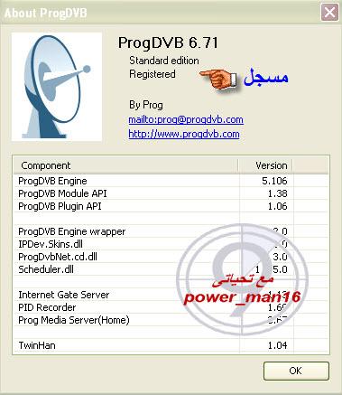 سارع وحمل نسخه البروج 6.71 الاستاندرد تعمل بدون ريستر ومفعله ومسجله مدى الحياه