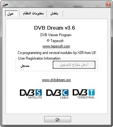 من إبداعى نسخة الدريم البرو 3.6.0 كاملة ومفعلة وجاهزة على التشغيل 26835989766145351055