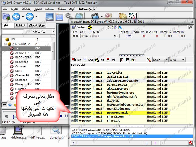 تعرف على ما هى القنوات المشفره التى تفتح بسيرفرات بلجن WinCSC أو Hadu لديك 26929569945658837133