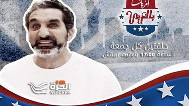 برنامج باسم يوسف الجديد,موعد عرض برنامج أمريكا بالعربي باسم يوسف