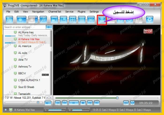 شرح طريقة تسجيل الملفات بصيغة wmv بالبروج 27201901148764575465