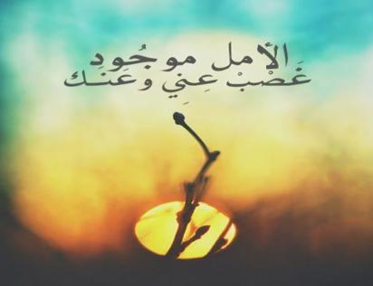 حكم  عن الصبر , عبارات عن التفاؤل و الثقة بالله , صور معبرة عن الصبر