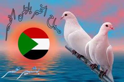 ��� ��� ������� , ������ ������ ��� ������� ,flag of Sudan