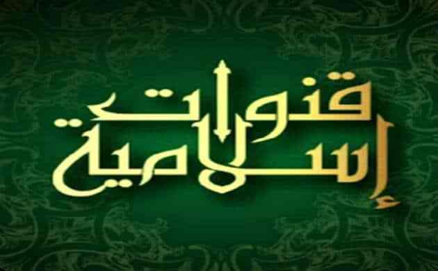 تعرف على القنوات الاسلامية ﺍﻟﻘﺮﺁﻥ ﺍﻟﻜﺮﻳﻢ – الأحاديث