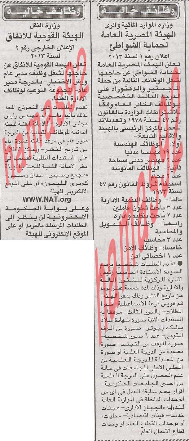 وظائف خالية جريدة الاخبار فى مصر الثلاثاء 2/4/2013