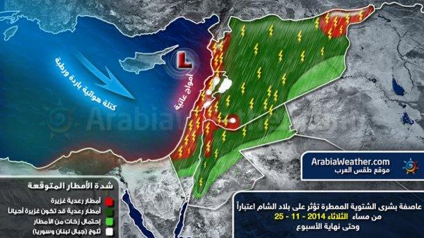 إطلاق اسم بشرى على العاصفة, اخبار العاصفة الشتوية الثلاثاء 25/11/2014