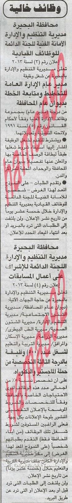 اعلانات الوظائف فى جريدة الجمهورية الصادرة يوم الخميس 25-4-2013