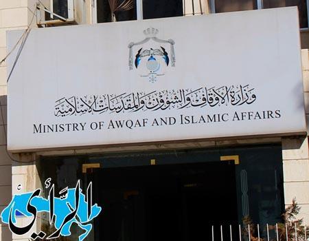وزير الاوقاف والشؤون والمقدسات الاسلامية مواعيد اقامة الصلاة خلال شهر رمضان المبارك