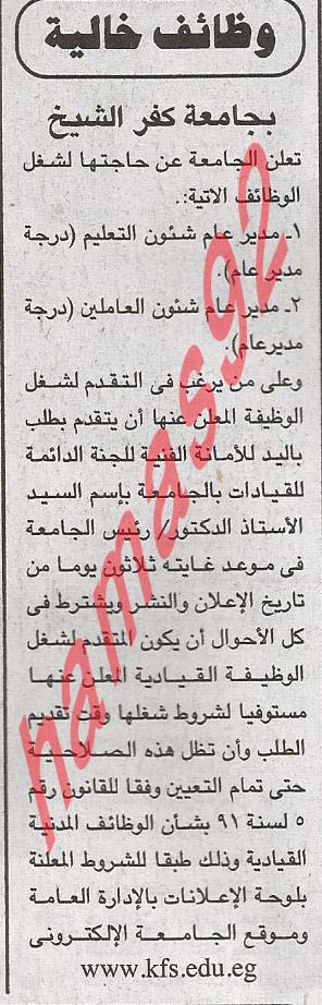 وظائف خالية جريدة الجمهورية فى مصر الجمعة 22/3/2013