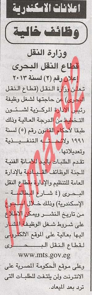 وظائف خالية جريدة الجمهورية فى مصر الخميس 4/4/2013