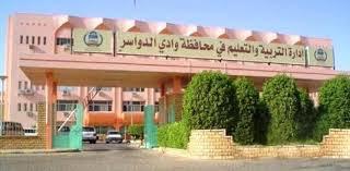 بدء الدوام الشتوي للعام الدراسي الحالي 1436/ 1437 لجميع المدارس بنين وبنات السعوديه