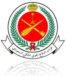 ارقام المقبولين في قوات الدفاع الجوي الملكي السعودي 1433 ، ارقام المقبولين في قوات الدفاع الجوي