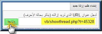 شرح حذف موقعك بالكامل من جوجل عن طريق ملف robots.txt