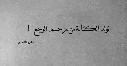 كلمات ع الوجع , شعر عن الوجع , اشعار قصيرة عن الوجع والالم