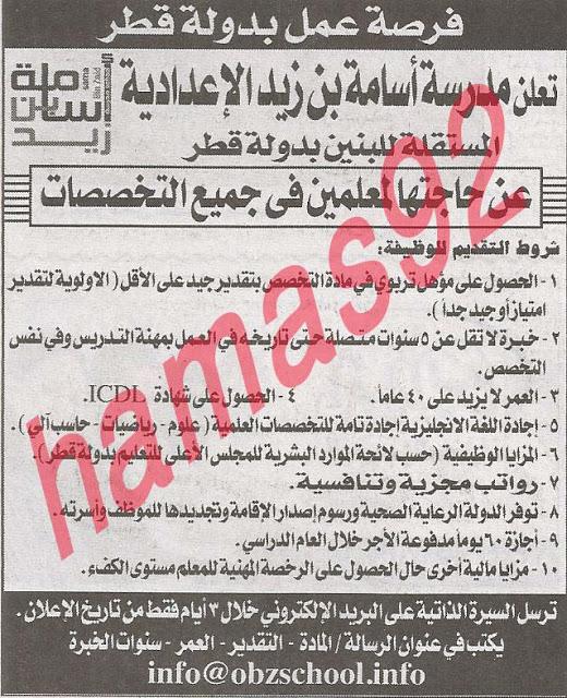 اعلانات الوظائف فى جريدة الاخبار الصادرة يوم الثلاثاء 30-4-2013