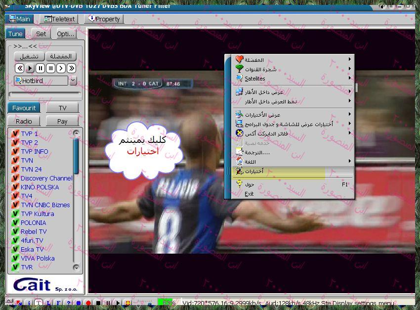 تشغيل ريموت التوينهان على برنامج SkyView
