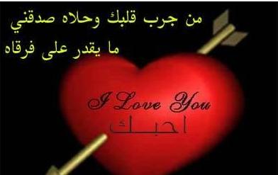 قصيدة حب للحبيب , كلمات حب وغرام روعه , شعر جديد وجميل جدا عن الحب