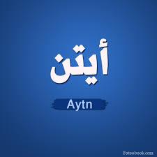 رمزيات اسم أيتن , صور مكتوب عليها Aytn