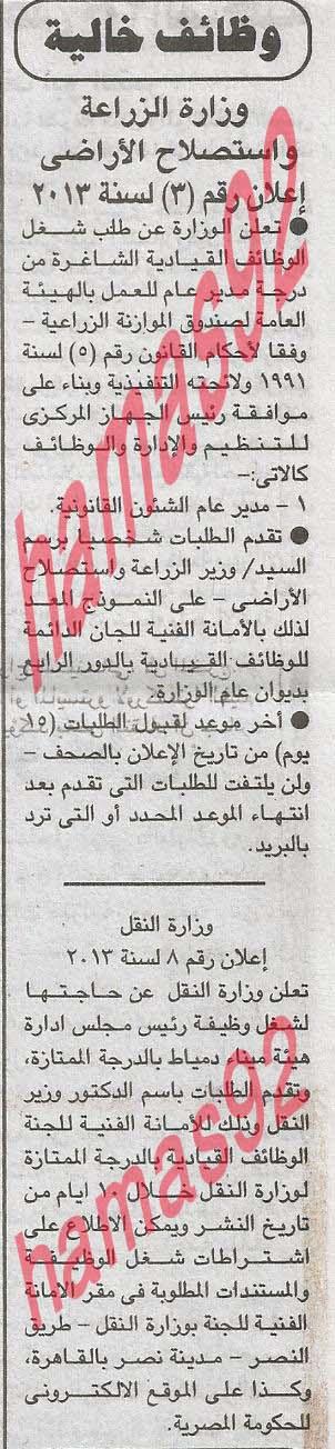 اعلانات الوظائف فى جريدة الجمهورية الصادرة يوم الخميس 2-5-2013