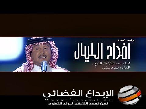 استماع وتحميل اغنية أفراح الليال محمد عبده 2016 , تنزيل اغنية أفراح الليال mp3