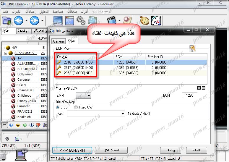 تعرف على ما هى القنوات المشفره التى تفتح بسيرفرات بلجن WinCSC أو Hadu لديك 33207642036252573962