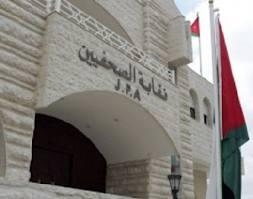 مياومات أعضاء مجلس نقابة الصحفيين الأردنيين 40 آلف دينار في 3 سنوات