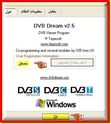حصرى  الدريم يتألق DVB Dream V2.5 نسخه جديده روعه ومفعله بالباتش الخطير السحرى 33978618826019571047