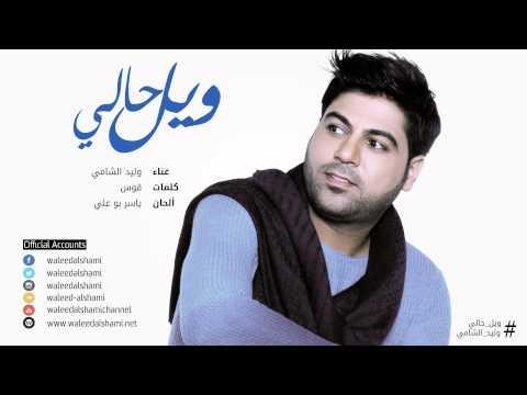 تحميل اغنية ويل حالي mp3 وليد الشامي, استماع وتنزيل اغنية ويل حالي Waleed Al Shami