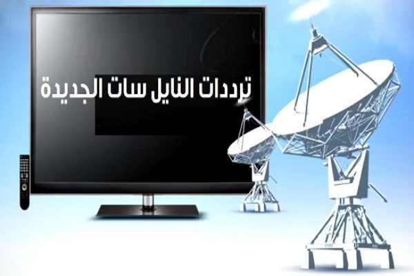 تردد قنوات HD عالية الجودة علي النايل سات 2019