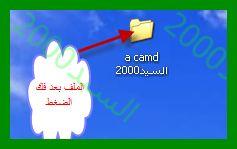 شرح برنامج acamd لتشغيل سيرفرات السيسكام - تحميل برنامج a camd - تشغيل CCcam على برنامج a camd