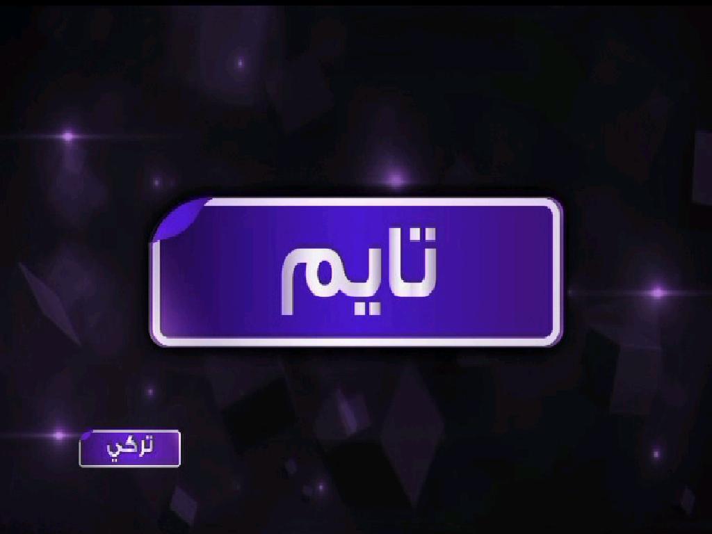 تردد جديد لقناة تايم تركي دراما TIME TURKI مكان قناة Time Drama