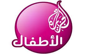 قناة الجزيرة للاطفال al jazeera children