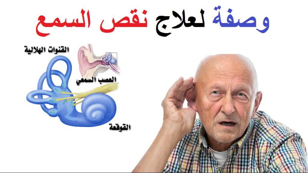 علاج ضعف السمع بالأعشاب , الوقاية من ضعف السمع