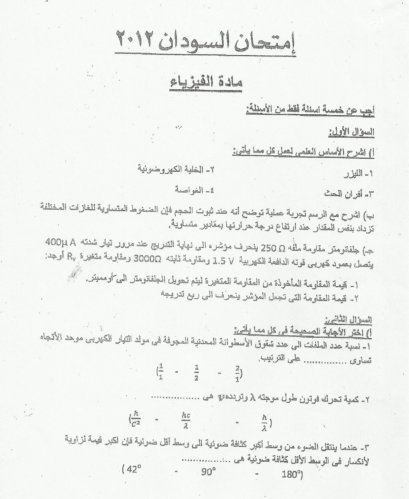 امتحان الفيزياء السودان 2012 واجاباتها