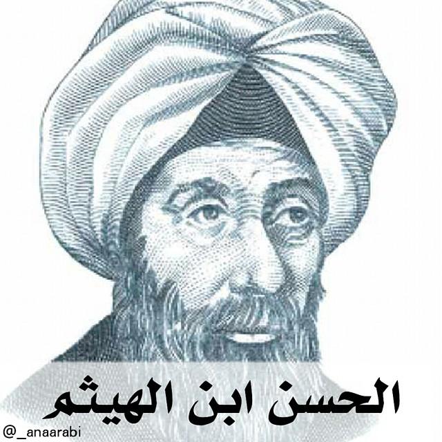 إبن الهيثم ذكرى ال1048