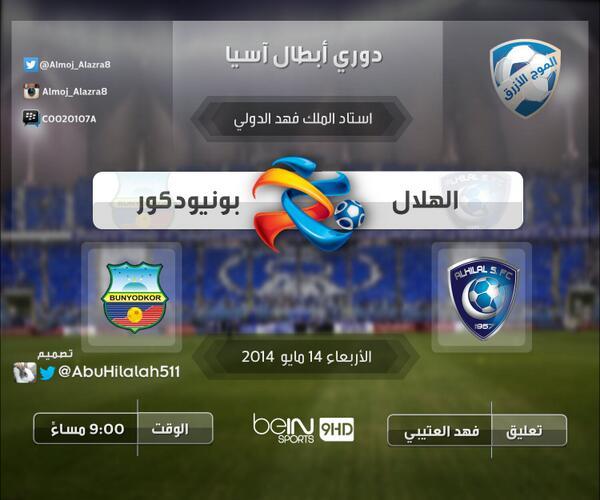 توقيت مبارة الهلال و بونيودكور اليوم الاربعاء 14-5-2014 دوري أبطال آسيا