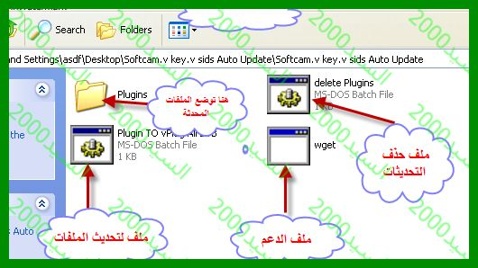 شرح برنامج keys.db_v_sids.db_SoftCam - برنامج لتحديث ملفات فك التشفير لكروات الستالايت 36207582411350922830