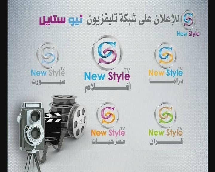 تردادت باقة new stayle الجديدة على نيل سات 2013 , تردد باقة new stayle على النيل سات 2013