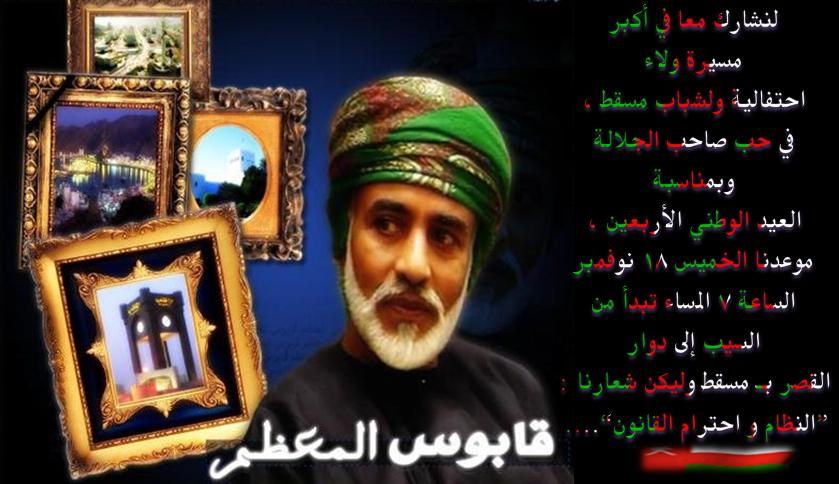 شعر مدح عن السلطان قابوس , اشعار حب وولاء للسلطان قابوس