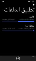 ����� ����� ������ ������ ��� Windows Phone
