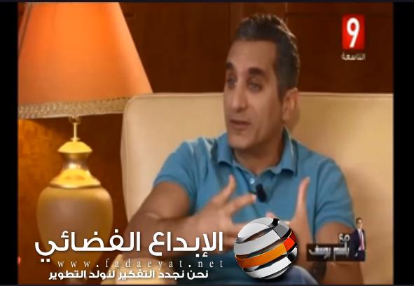 شاهد الإعلامي باسم يوسف يحكي سبب منع برنامجه من العرض