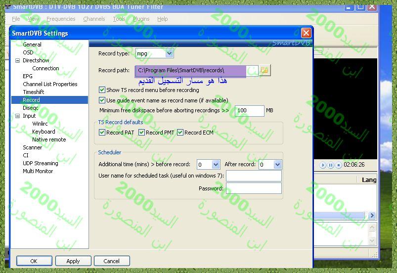تغير مكان التسجيل SmartDVB 38777114909642940640.jpg