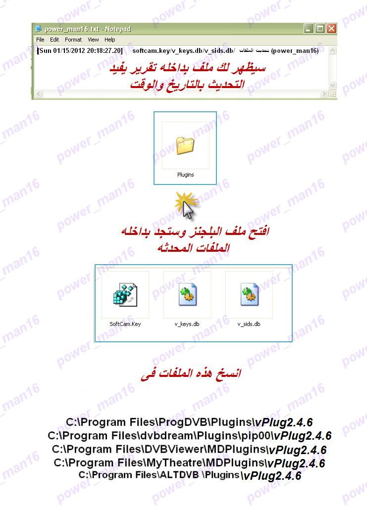 برنامج لتحميل أحدث ملفات keys.db v sids.db SoftCam