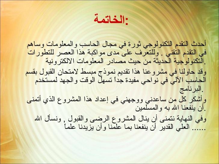 خاتمة لأي بحث عربي ,خاتمة بحث جميلة جاهزة ومكتوبة 2018